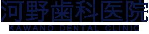 小平にある一橋学園駅徒歩1分の予防歯科|河野歯科医院